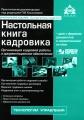Настольная книга кадровика + CD с нормативными актами. 9-е изд., перераб. и доб. Под ред. Касьяновой Г.Ю.