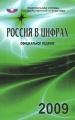 Россия в цифрах. 2009