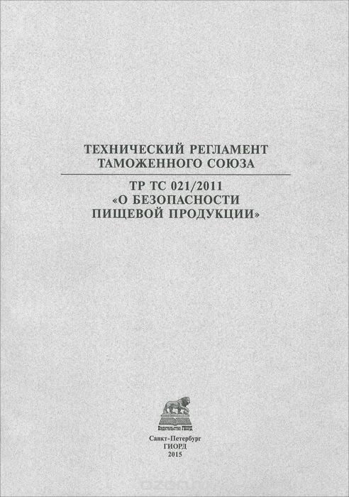 """Технический регламент Таможенного союза TP ТС 021/2011 """"О безопасности пищевой продукции"""""""