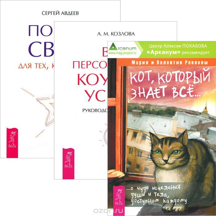 Кот,  который знает все.  Портал света.  Ваш персональный коучинг успеха  (комплект из 3 книг)