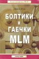 Болтики и гаечки MLM
