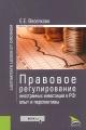 Правовое регулирование иностранных инвестиций в РФ. Опыт и перспективы