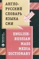 Англо-русский словарь языка СМИ / English-Russian Mass Media Dictionary