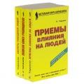 Павел Таранов. Настольная книга бизнесмена (комплект из 3 книг)