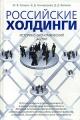 Российские холдинги. Историко-экономический аспект