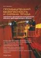 Промышленная безопасность и охрана труда. Справочник руководителя (специалиста) опасного производственного объекта