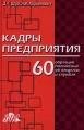 Кадры предприятия. 60 образцов положений об отделах и службах