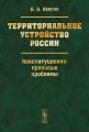 Территориальное устройство России. Конституционно-правовые проблемы