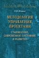Методология управления проектами. Становление, современное состояние и развитие