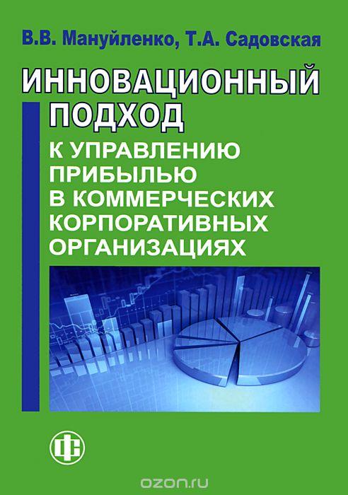 Инновационный подход к управлению прибылью в коммерческих корпоративных организациях.  Книга 2