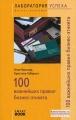 100 важнейших правил бизнес-этикета