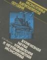 Буржуазная наука управления и неуправляемая экономика