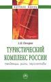 Туристический комплекс России. Тенденции, риски, перспективы