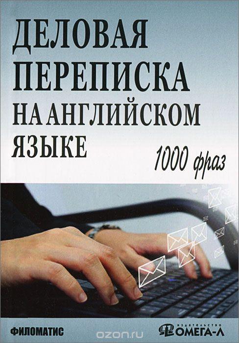 Деловая переписка на английском языке.  1000 фраз