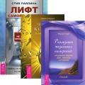 Лифт саморазвития. 9 ключей к силе души. Реализация жизненных намерений (комплект из 3 книг)