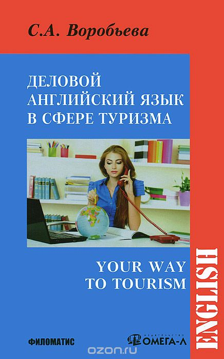 Деловой английский для сферы туризма / Your Way to Tourism
