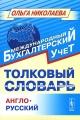 Толковый словарь англо-русский