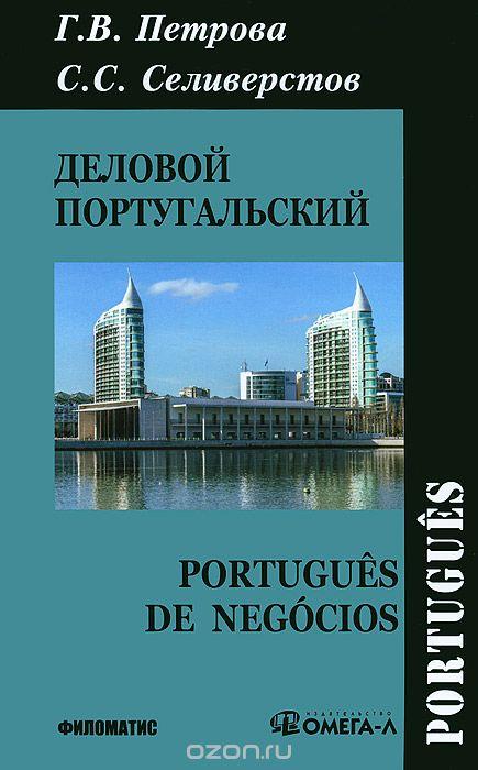 Деловой португальский / Portugues de negocios