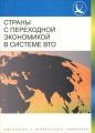 Страны с переходной экономикой в системе ВТО