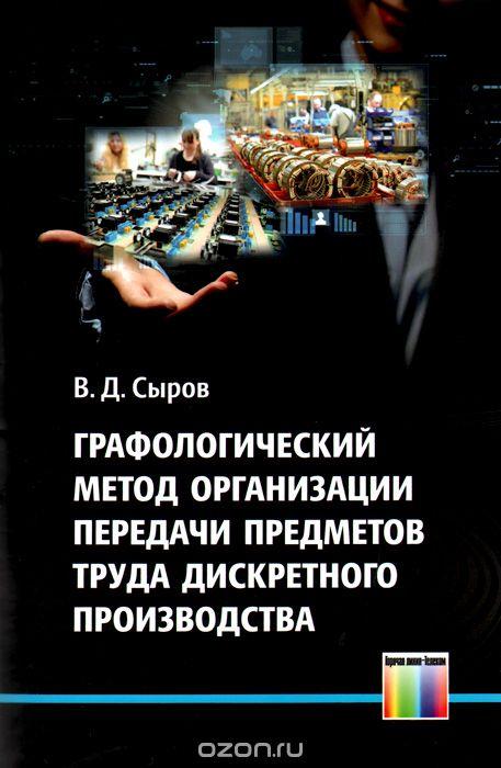 Графологический метод организации передачи предметов труда дискретного производства
