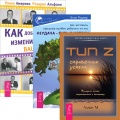 Как добиться успеха. Тип Z - справочник успеха. Неудача - путь к успеху (комплект из 3 книг)
