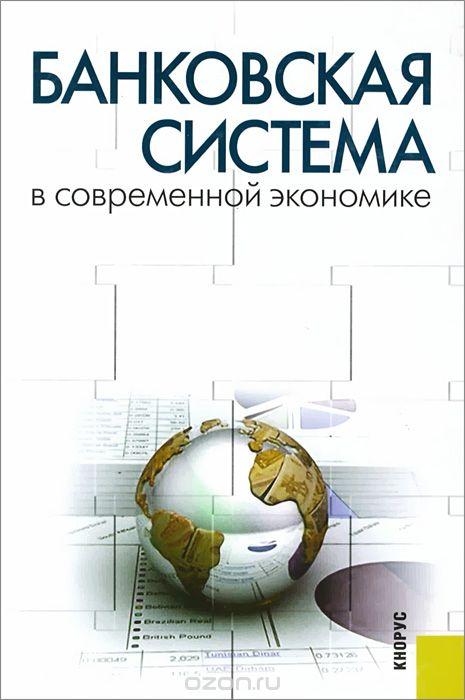 Банковская система в современной экономике.  Учебное пособие