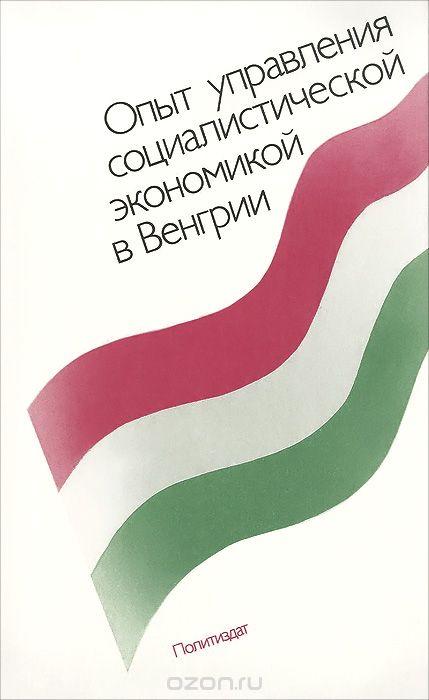 Опыт управления социалистической экономикой в Венгрии