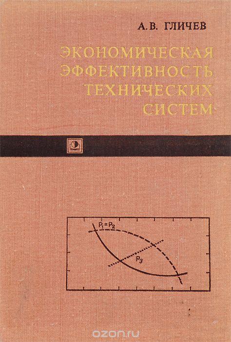 Экономическая эффективность технических систем