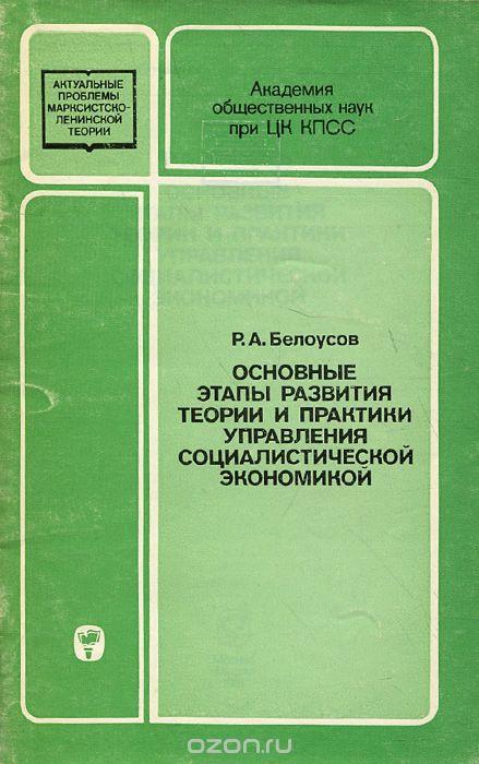 Основные этапы развития теории и практики управления социалистической экономикой