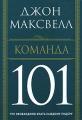 Команда 101