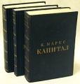 Капитал - Критика политической экономии (комплект из 3 книг)