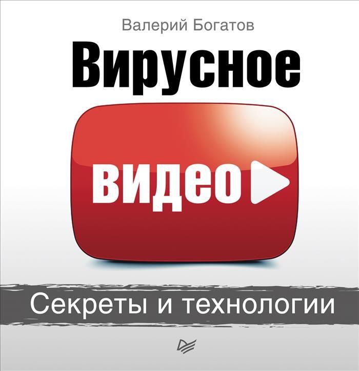 Вирусное видео.  Секреты и технологии