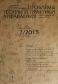 Проблемы теории и практики управления, №7, 2015