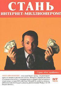 Стань интернет-миллионером!