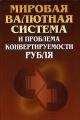 Мировая валютная система и проблема конвертируемости рубля