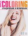 Coloring: Блондирование и мелирование. Выпуск 2