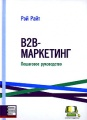 B2B-маркетинг. Пошаговое руководство