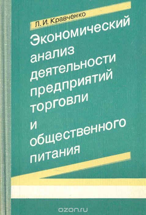 Экономический анализ деятельности предприятий торговли и общественного питания