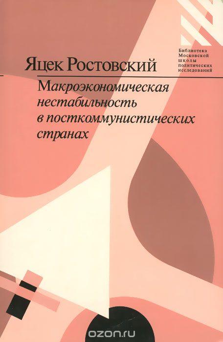 Макроэкономическая нестабильность в посткоммунистических странах Центральной и Восточной Европы  (пер.  с англ. )  Серия: Библиотека Московской школы политических исследований