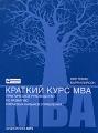 Краткий курс МВА (аудиокнига MP3)