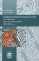 Внешнеэкономический фактор в развитии Республики Корея (1950-2011 гг.)