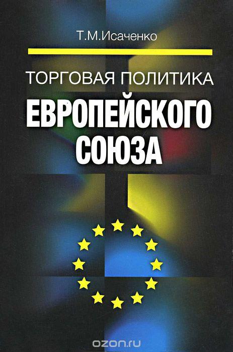 Торговая политика Европейского Союза
