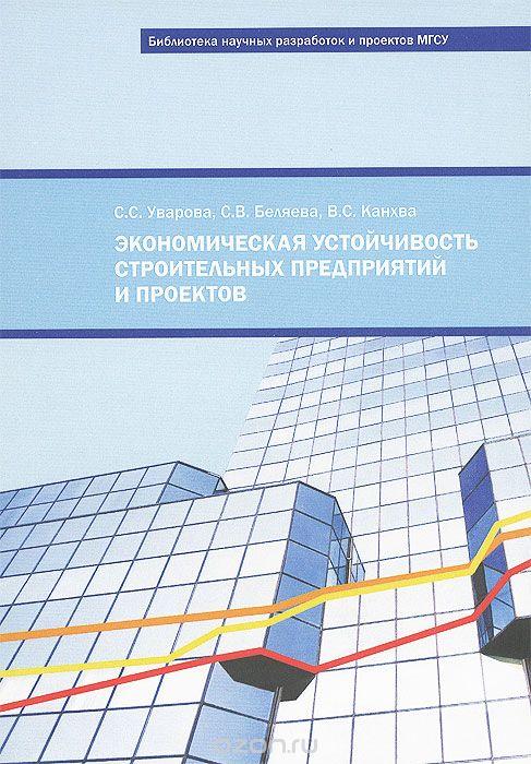 Экономическая устойчивость строительных предприятий и проектов