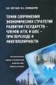 Точки сопряжения экономических стратегий развития государств - членов АТЭС И ШОС - при переходе к многополярности