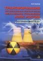 Трансформация организационно-экономических механизмов управления АЭПК России в исловиях интеграции в глобальную энергетику