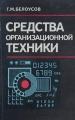 Средства организационной техники. Каталог-справочник