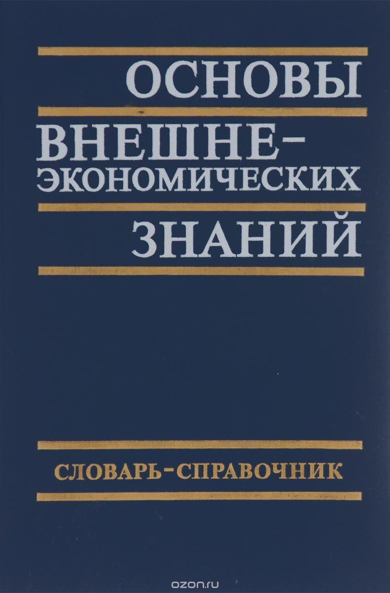 Основы внешнеэкономических знаний.  Словарь-справочник