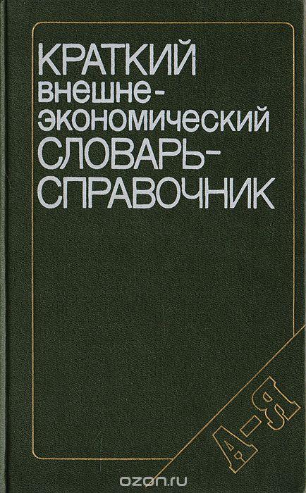 Краткий внешнеэкономический словарь-справочник