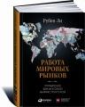 Работа мировых рынков. Управление финансовой инфраструктурой
