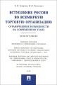 Вступление России в ВТО. Ограничения и возможности на современном этапе